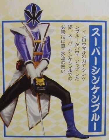 File:Shinken Super ShinkenBlue.jpg