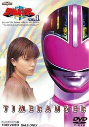 Timeranger DVD Vol 1