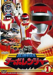Turboranger DVD Vol 1