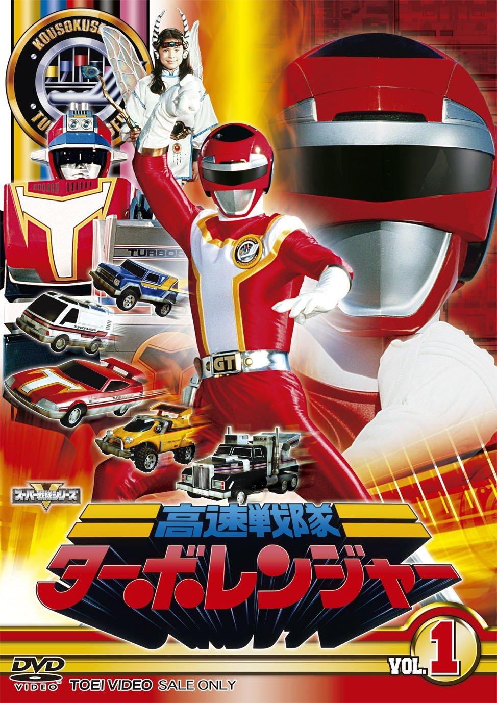 File:Turboranger DVD Vol 1.jpg