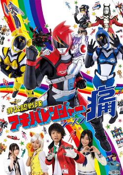 Poster-akiba2