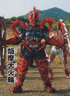 File:Ayakashi Homurakogi.jpg