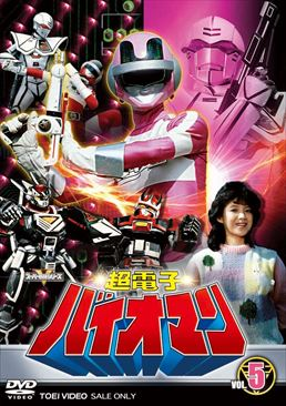 File:Bioman DVD Vol 5.jpg