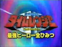 Timeranger Super Video