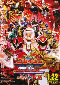 Tensou Sentai Goseiger vs. Shinkenger Epic on Ginmaku