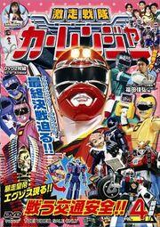 Carranger DVD Vol 4
