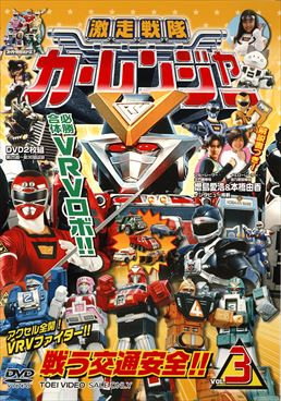 File:Carranger DVD Vol 3.jpg