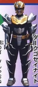 File:TSG-Dark Gosei Knight.jpg
