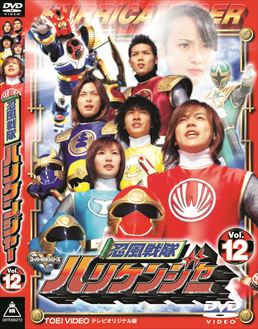 File:Hurricaneger DVD Vol 12.jpg