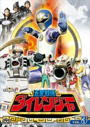 Dairanger DVD Vol 3