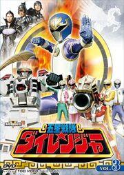 Dairanger DVD Vol 3