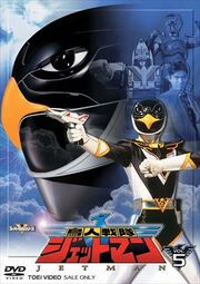 Jetman DVD Vol 5