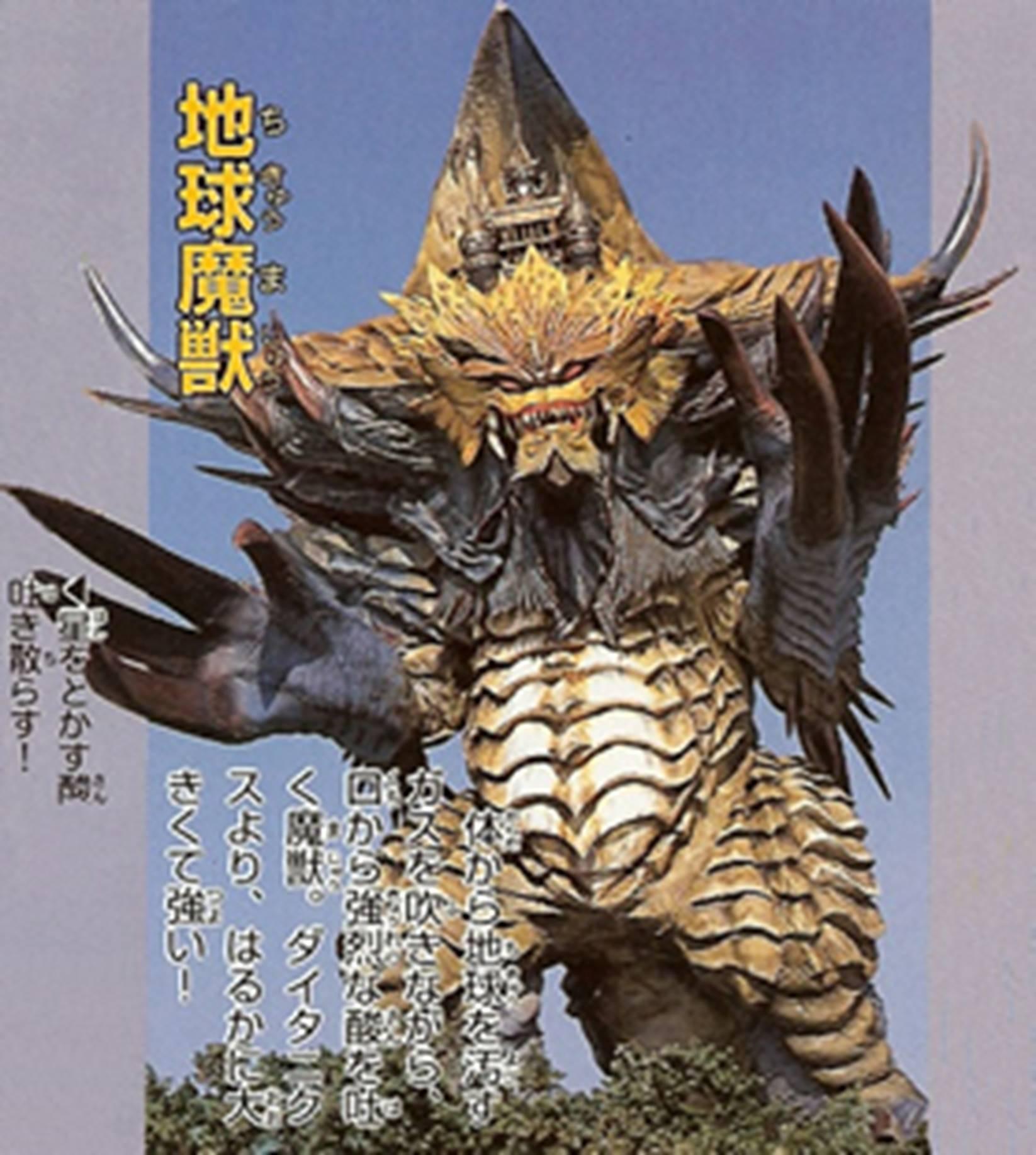 File:Ginga-vi-earthbeast.jpg