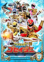 Goseiger DVD Vol 7