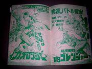 Hyakujuu Sentai Gaoranger vs. Himitsu Sentai Gorenger Title