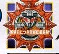 File:Dinomaru Shuriken.png