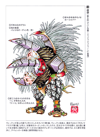 File:Giganoid1concept.png