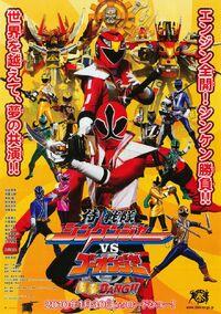 Samurai Sentai Shinkenger vs. Go-onger - GinmakuBang!!