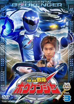 File:Boukenger DVD Vol 3.jpg