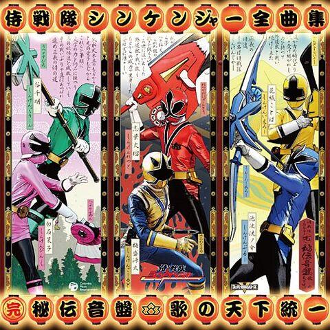File:Samurai Sentai Shinkenger Zenkyokushu.jpg