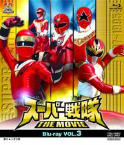 Super Sentai The Movie Blu Ray Volume 3