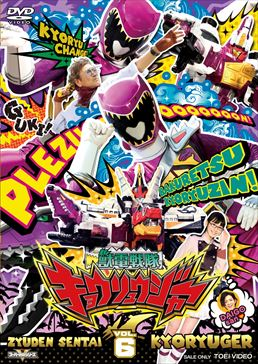 File:Kyoryuger DVD Vol 6.jpg