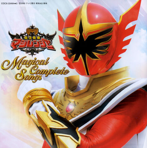 File:Maho Sentai Majiranger Zenkyokushu - Magical Complete Songs.jpg
