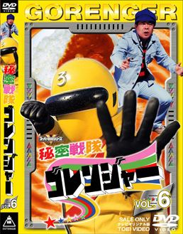File:Gorenger DVD Vol 6.jpg