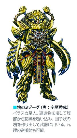 File:Mizogu.png