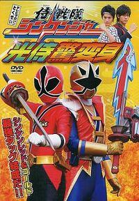 Samurai Sentai Shinkenger The Light Samurai's Surprise Transformation