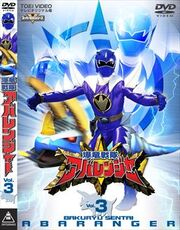 Abaranger DVD Vol 3