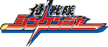 File:Logo-shinkenger.png