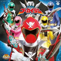 Kaizoku Sentai Gokaiger Cover