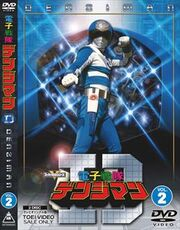 Denziman DVD Vol 2