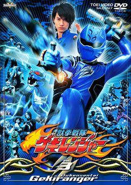 File:Gekiranger DVD Vol 3.jpg