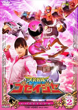 File:Goseiger DVD Vol 2.jpg