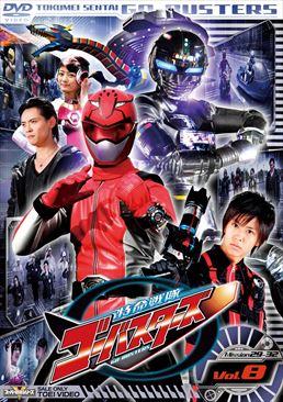 File:Go-Busters DVD Vol 8.jpg