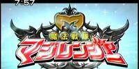 Comparison:Mahou Sentai Magiranger vs. Power Rangers Mystic Force