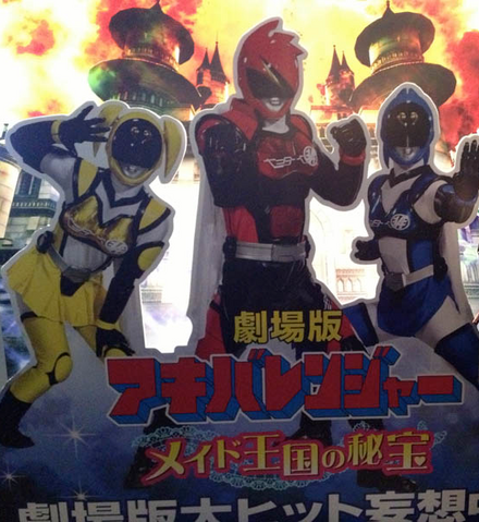 File:Fake Akibaranger Movie.png