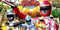 GoGo Sentai Boukenger (song)
