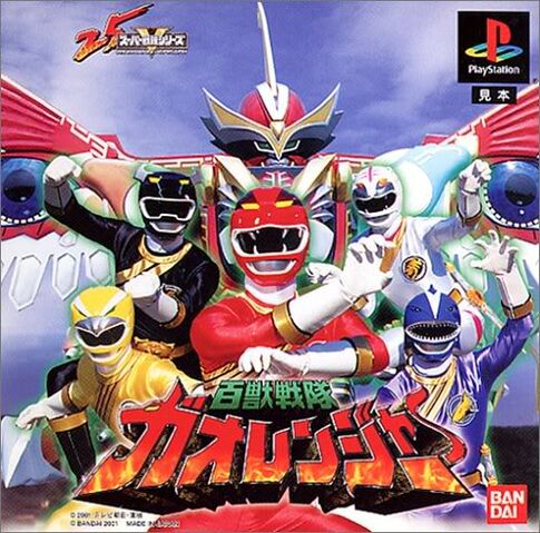 File:Gaoranger Game Boxart.jpg