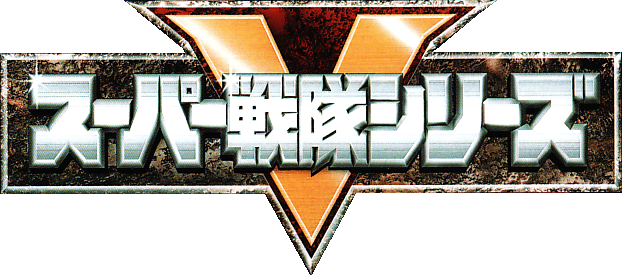 File:Logo-supersentai.png