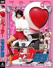 JAKQ DVD Vol 3