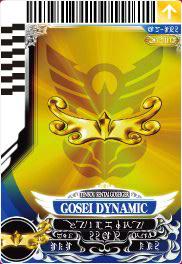 File:Gosei Dynamic Blue card.jpg