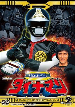 File:Dynaman DVD Vol 2.jpg