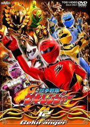 Gekiranger DVD Vol 12