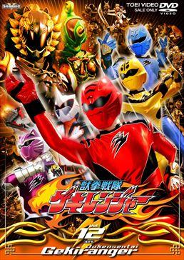 File:Gekiranger DVD Vol 12.jpg