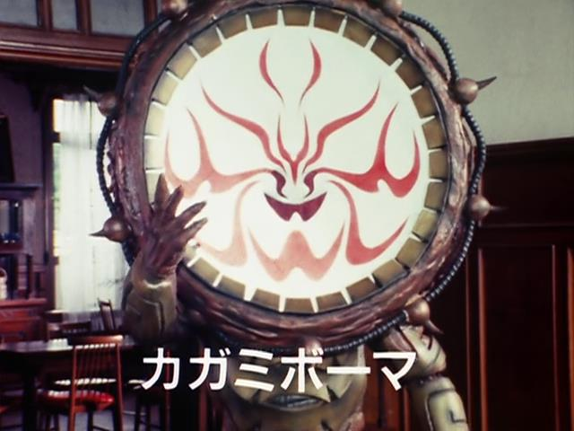 File:カガミボーマ.jpg