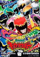 Kyoryuger DVD Vol 10