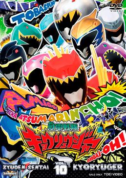 File:Kyoryuger DVD Vol 10.jpg
